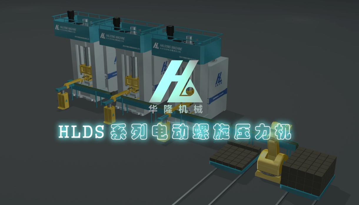 华隆机械 HLDS系列电动螺旋压力机
